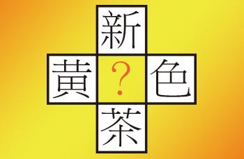 漢字だけじゃない!日本語にも ... : クイズ 漢字 : クイズ